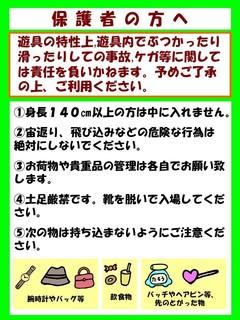 親御様へ【ふわふわ】.jpg