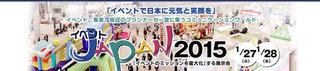 event-japan2015.jpg