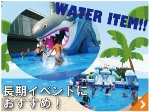 tyouki-wateritem-e1517391927145.jpg