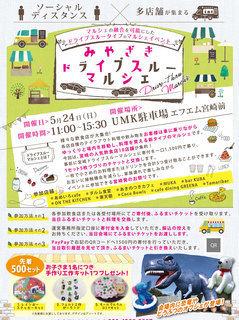 200509_miyazaki_marche-28129-thumbnail2.jpg