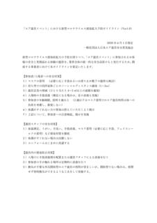 20200601_エア遊具イベント感染対策_page-0001.jpg