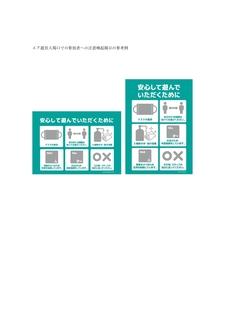 20200601_エア遊具イベント感染対策_page-0002.jpg