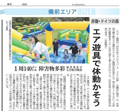20210928 山陽新聞.png