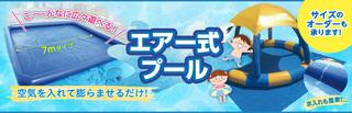 エアー式プール(貸し切りプールブログ).jpg