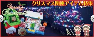クリスマスバナー.jpg