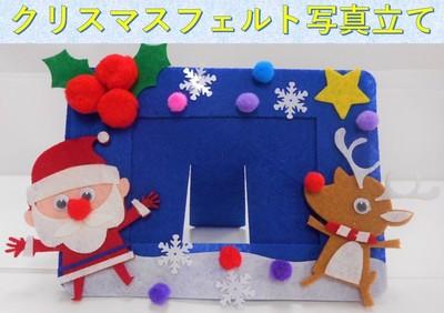クリスマスフェルト写真立て.jpg
