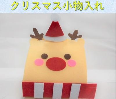 クリスマスフェルト小物入れ.jpg