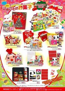 クリスマス_page-0001.jpg