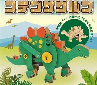 木工工作恐竜キット.jpg