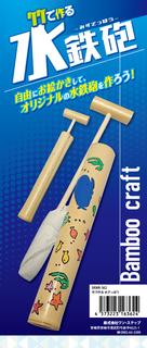 竹で作る水鉄砲 オモテ 115×270.jpg