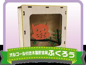 wooden-orgel-bank-fukuro.png